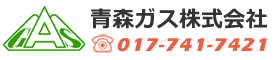 青森ガス株式会社